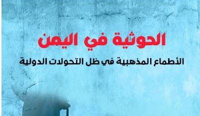 الحوثية في اليمن: الأطماع المذهبية في ظل التحولات الدولية