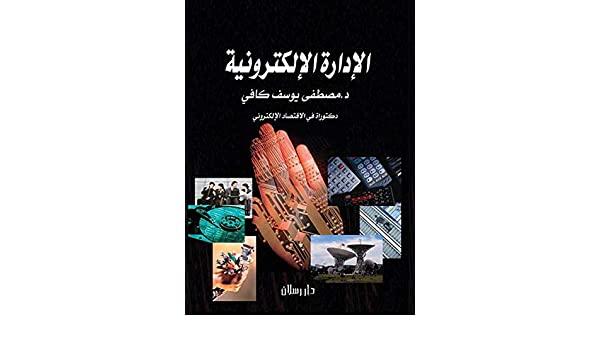 الإدارة الإلكترونية – مصطفي يوسف كافي