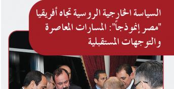 """السياسة الخارجية الروسية تجاه أفريقيا """"مصر إنموذجاً"""": المسارات المعاصرة والتوجهات المستقبلية"""