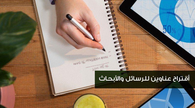 قائمة مواضيع مذكرات التخرج لطلبة الماستر في الدراسات الاستراتيجية وبناء السلم