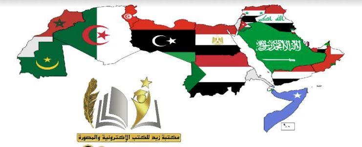 تاريخ الوطن العربي المعاصر – مجموعة مؤلفين