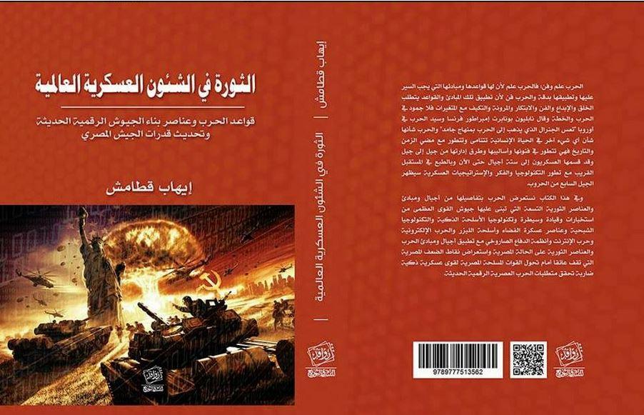 ملخص كتاب الثورة فى الشئون العسكرية العالمية