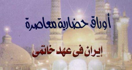 أوراق حضارية معاصرة: ايران في عهد محمد خاتمي