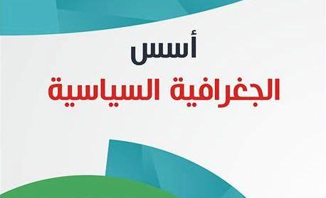 """أسس الجغرافية السياسية"""" للدكتور عبد القادر حماد"""