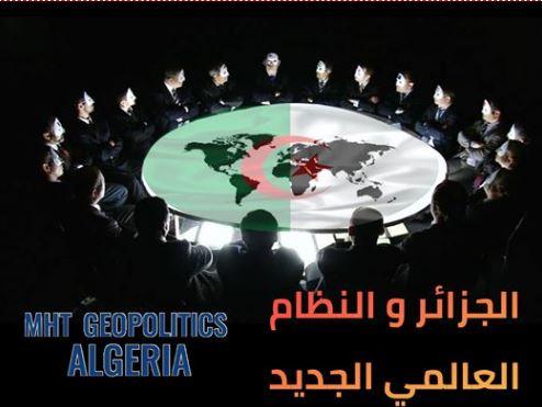 الجزائر و النظام العالمي الجديد