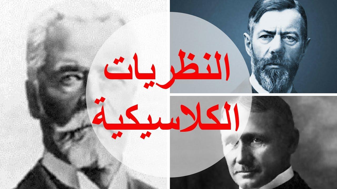 النظريات الكلاسيكية في العلاقات الدولية