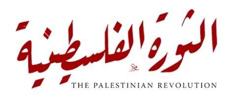 الثورة الفلسطينية كانت وما زالت على صواب