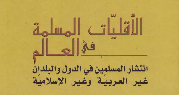 باحثون من قارات العالم يدشنون مشروع كتابة موسوعة الأقليات الإسلامية في العالم