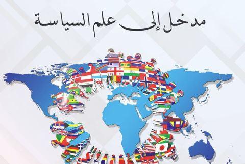مدخل الى علم السياسة – د. صفاء قدور و حمزة أبو الحسن
