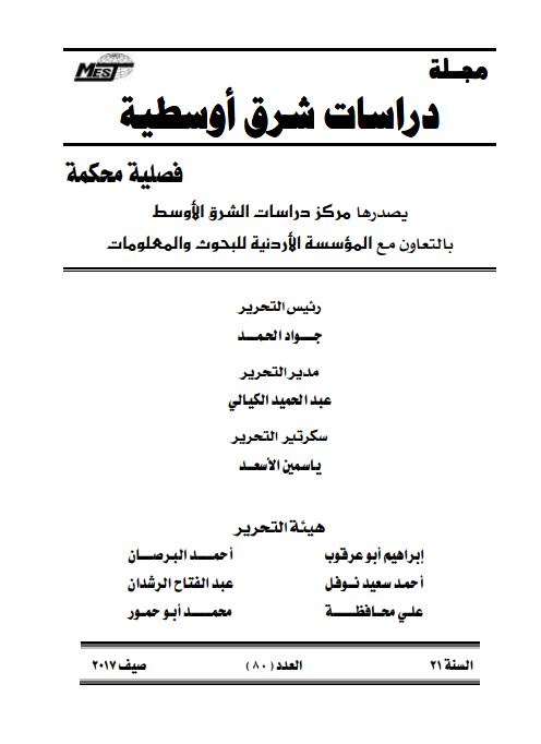 دراسة العالم العربي ومشروع الحزام JnVgo.png