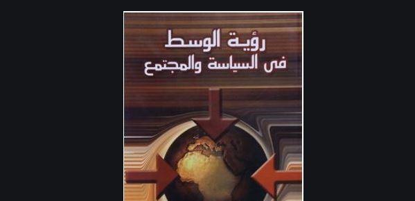 كتاب رؤية الوسط في السياسة والمجتمع