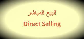 التجارة عبر البيع المباشر: نصب واحتيال أم بيع وإقبال؟