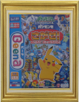 Pokémon Diamond & Pearl Search for Pokémon! Adventure in the Maze! (jap)
