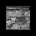 Pokémon Pichu Bros. Mini (jap)