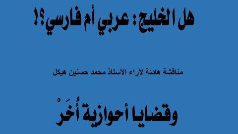 كتاب هل الخليج: عربي أم فارسي ؟ وقضايا أحوزية أخر