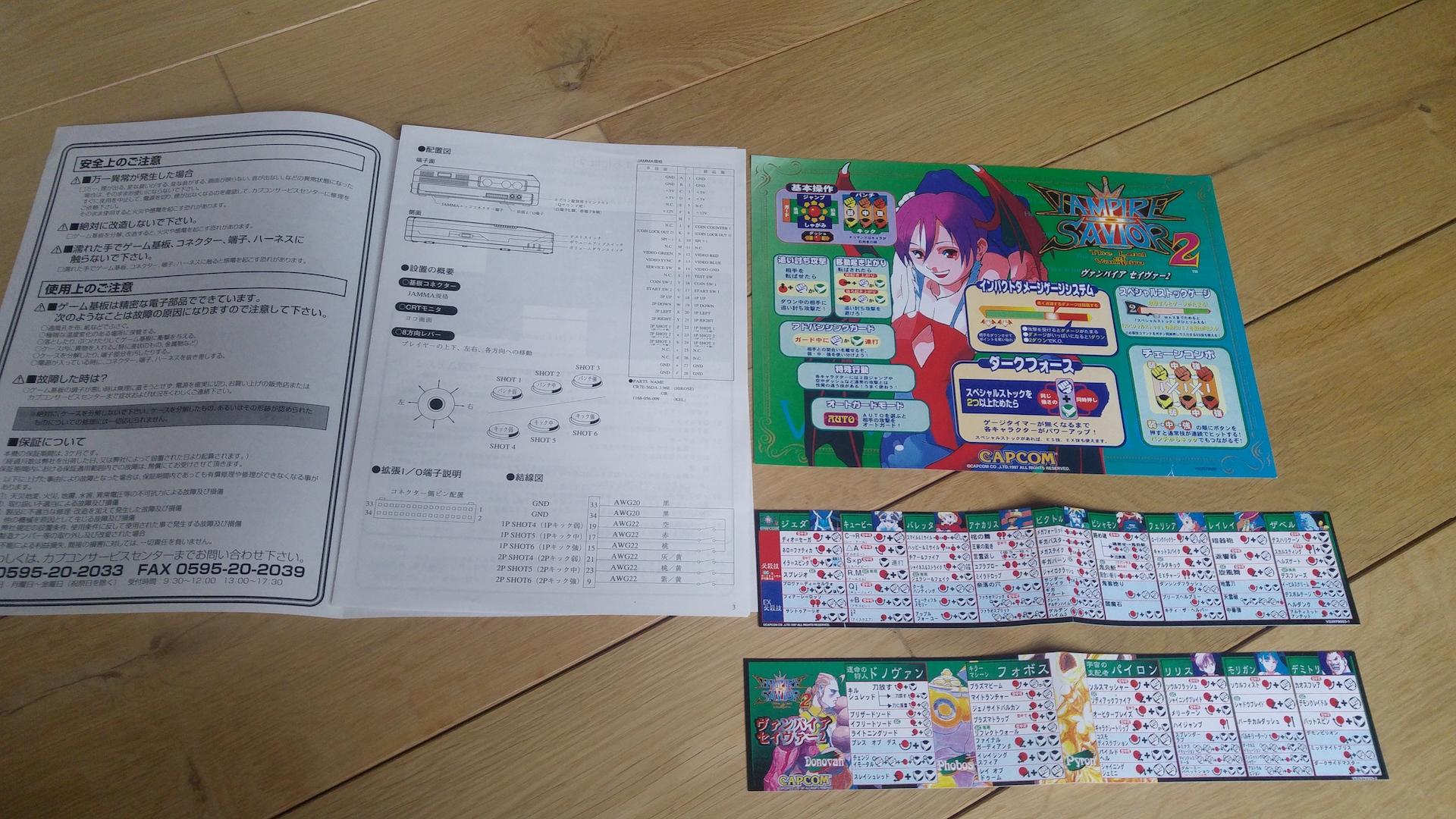 [A vendre] CPS2 Japan LpErO