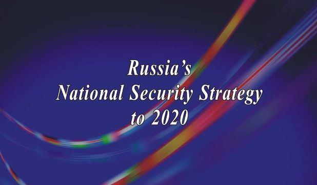 استراتيجية الأمن القومي الروسي 2020