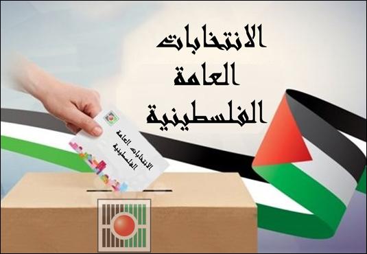 من يُعيق إجراء الانتخابات الفلسطينية ؟