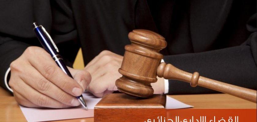 ماهية استقلال القضاء الإداري الجزائري