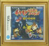 Pokémon Donjon Mystère : Explorateurs de l'Ombre (jap)