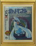 Pokémon version Argent (console virtuelle 3DS jap)