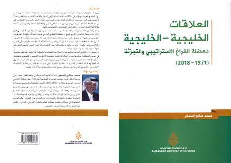العلاقات الخليجية – الخليجية: معضلة الفراغ الاستراتيجي والتجزئة 2018-1971