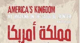 مملكة أمريكا وصناعة الأساطير على تخوم النفط السعودي