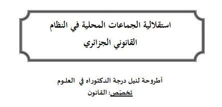 إستقلالية الجماعات المحلية في النظام القانوني الجزائري
