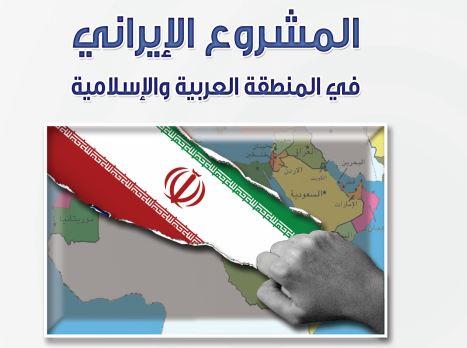 ملخص كتاب المشروع الإيراني في المنطقة العربية والإسلامية