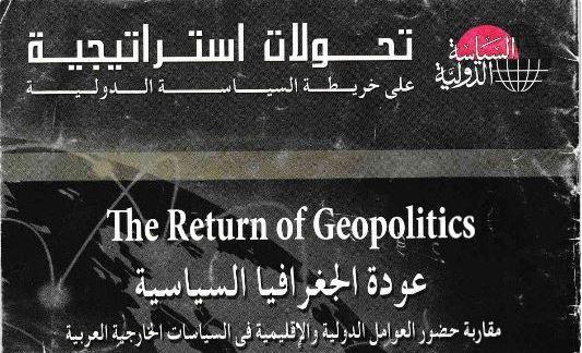 عودة الجغرافيا السياسية: مقاربة حضور العوامل الدولية والاقليمية في السياسات الخارجية العربية