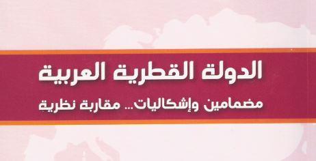 الدولة القطرية العربية: المضامين والإشكاليات.. مقاربة نظرية