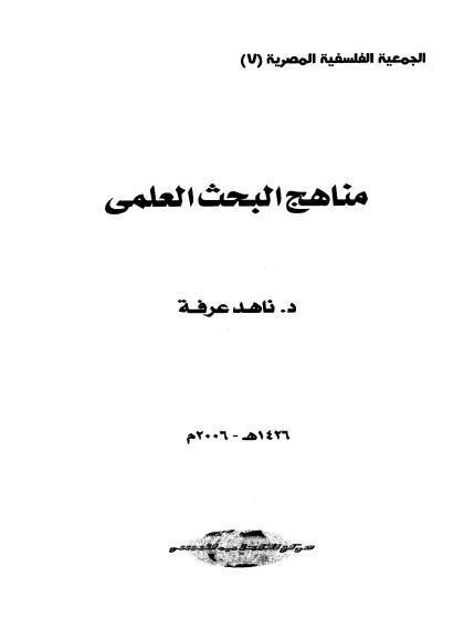 كتاب البحث العلمي مناهجه وتقنياتـه pdf