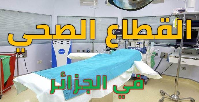 تقييم فاعلية السياسات الصحية في معالجة الإختلالات المتعلقة بتمويل الخدمات الصحية: دراسة حالة الجزائر