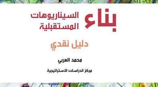 بناء السيناريوهات المستقبلية: دليل نقدي – محمد العربي