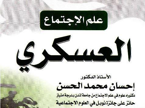 علم الاجتماع العسكري – إحسان بن محمد الحسن