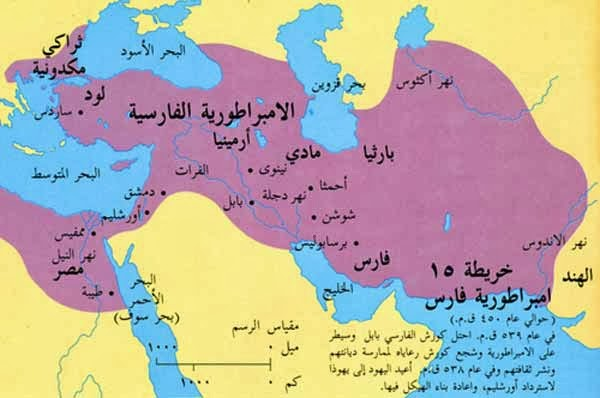 تأريخ الامبراطورية الفارسية القديمة ومراحل حكمها في العراق قبل الميلاد وبعده