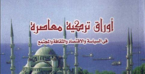 أوراق تركية معاصرة في السياسة والاقتصاد والثقافة والمجتمع