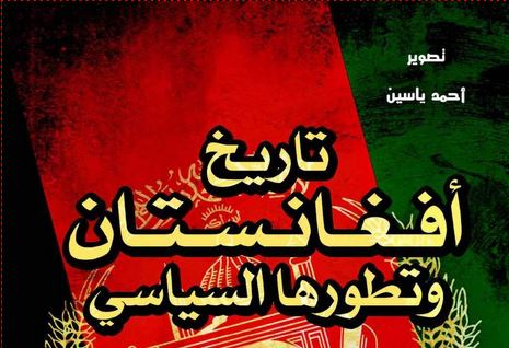 تاريخ أفغانستان وتطورها السياسي – صلاح عبود العامري