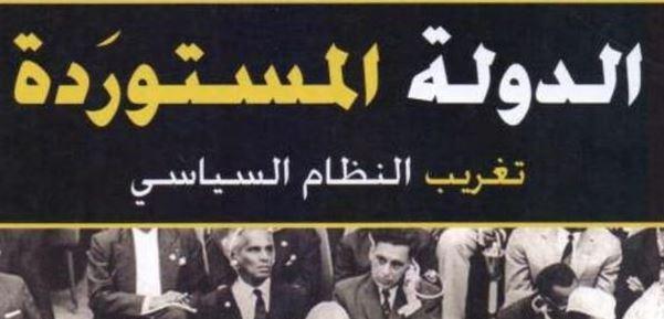 الدولة المستوردة: تغريب النظام السياسي – تأليف برتان بادي