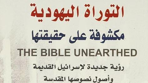 التوراة اليهودية مكشوفة على حقيقتها: رؤية جديدة لإسرائيل القديمة وأصول نصوصها المقدسة