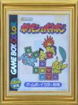 Pokémon Puzzle Challenge (jap)