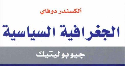 كتاب الجغرافيا السياسية: جيوبوليتيك – لألكسندر دوفاي