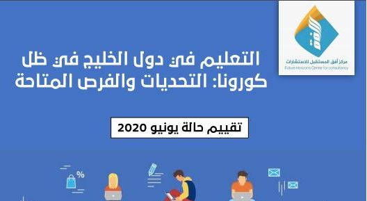 التعليم في دول الخليج في ظل كورونا : التحديات والفرص المتاحة