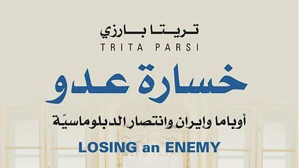كتاب خسارة عدو: أوباما وإيران وانتصار الدبلوماسيّة