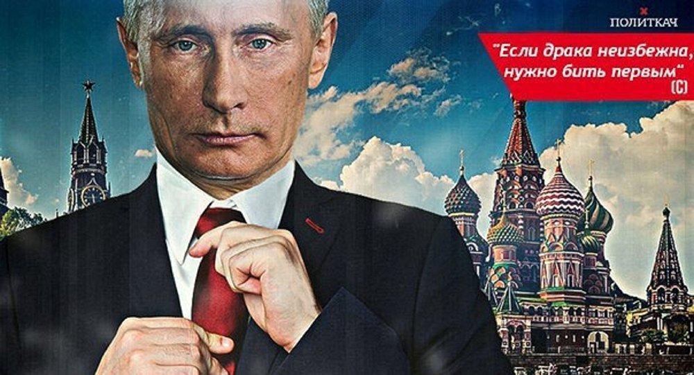 الدبلوماسية الروسية في مجلس الامن إتجاه الشرق الاوسط (2011 – 2015)