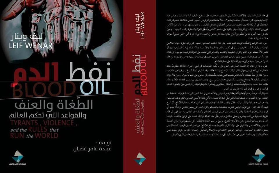 كتاب نفط الدم : الطغاة والعنف والقواعد التي تحكم العالم