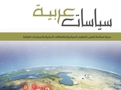 مجلة سياسات عربية العدد 36 جانفي 2019