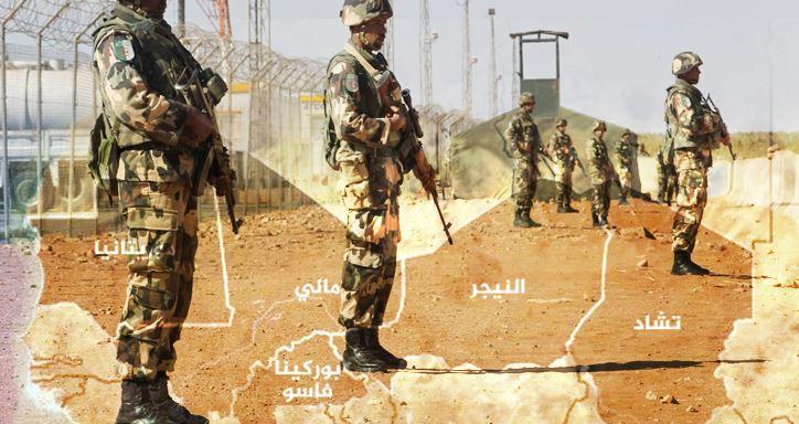 دراسة حول التهديدات الأمنية الإقليمية على الجزائر من منطقة الساحل والجنوب