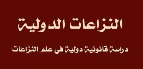 النزاعات الدولية: دراسة قانونية – د. كمال حماد