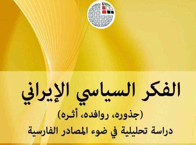الفكر السياسي الإيراني (جذوره، روافده، أثره): دراسة تحليلية في ضوء المصادر الفارسية